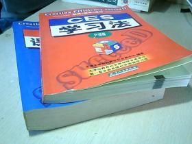 CES课业指导 CES学习法(升级版)【2册合售】无光盘