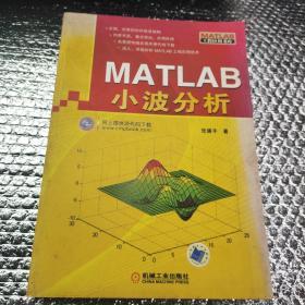MATLAB小波分析。