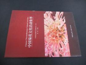 中國菊花文化活動集萃