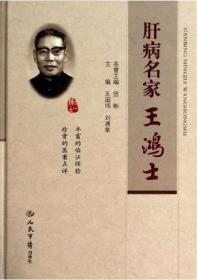 肝病名家王鸿士 王国玮 刘清泉 人民军医出版社中医学 医案解读 肝病病例解读 学术思想