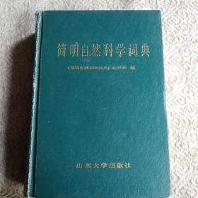 简明自然科学词典