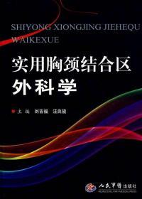 实用胸颈结合区外科学 刘吉福 汪良骏 人民军医出版社 胸颈结合区应用解剖 影像诊断 内镜诊断 病理诊断 手术解剖图谱