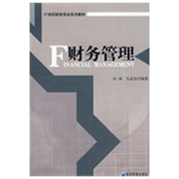 财务管理孙丽经济管理出版社9787509603352