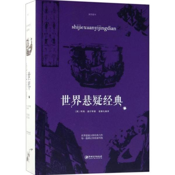 世界悬疑经典柯南·道尔江西美术出版社9787548060024
