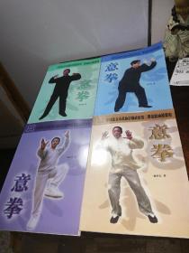 意拳追踪函授课程 全四册