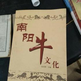 南阳牛文化