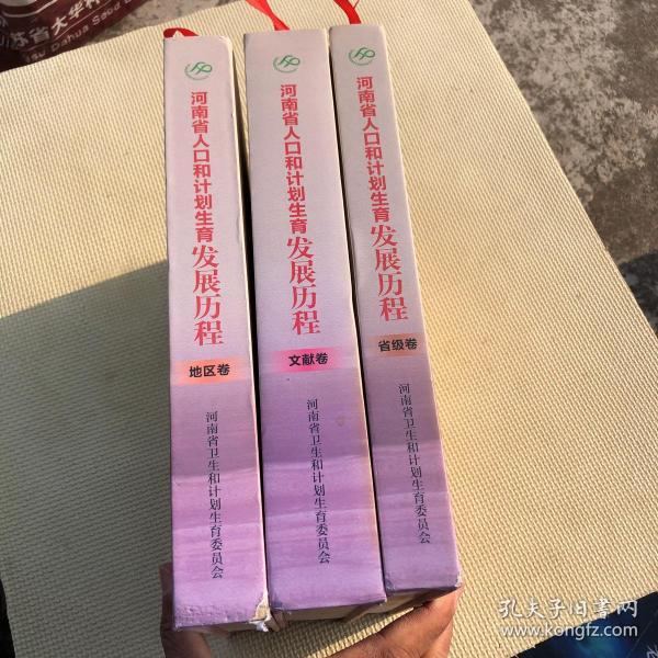 河南省人口和计划生育发展历程 【省级卷 地区卷 文献卷】共3本合售