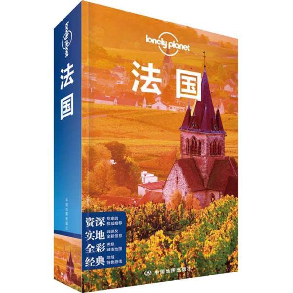 Lonely Planet 法国 中文D5版澳大利亚Lonely中国地图出版社9787520405737