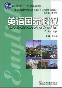 二手英语  概况(修订版)王恩铭上海外语教育出版社9787544608893