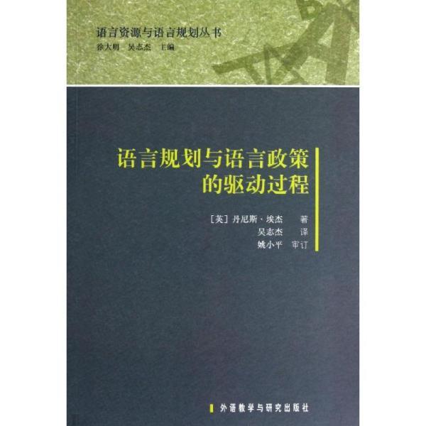 语言规划与语言政策的驱动过程(英)丹尼斯.埃杰外语教学与研究出版社9787513526623