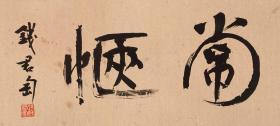 书画篆刻大家、原西泠印社副社长 钱君匋 书法《常惬》一幅(纸本镜心,钤印:钱君匋) HXTX325248