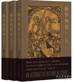 全3册▲科学外史(精装)--{b1644430000186730}