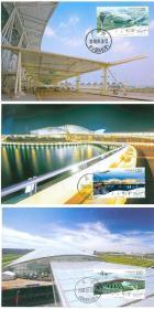 2008 MC-84 中国 总公司 机场建设 极限片