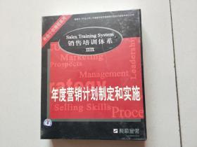 销售培训体系,年度营销计划制定和实施【光盘未拆封】