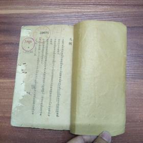 暹罗杂记-民国书籍
