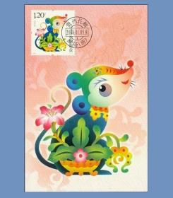 中国 MC(E)-9 2008-1 戊子年(鼠年)邮票极限片 雕刻版