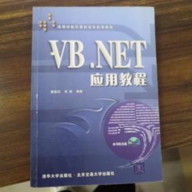 VB.NET应用教程(附光盘 书内有笔迹)