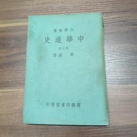 民国37年-中华通史 第三册--大学丛书