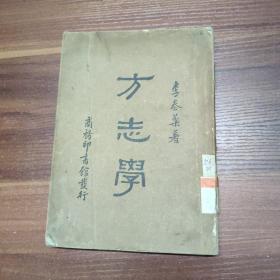 方志学-民国24年初版