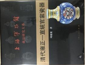 上海博物馆藏品研究大系 清代雍正宣统官窑瓷器
