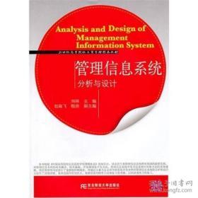 管理信息系统分析与设工商管理精品刘林东北财经大学出版社978756cxassc227