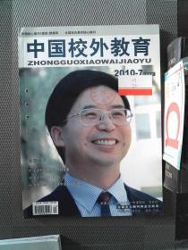 中国校外教育 中旬刊 2010.7