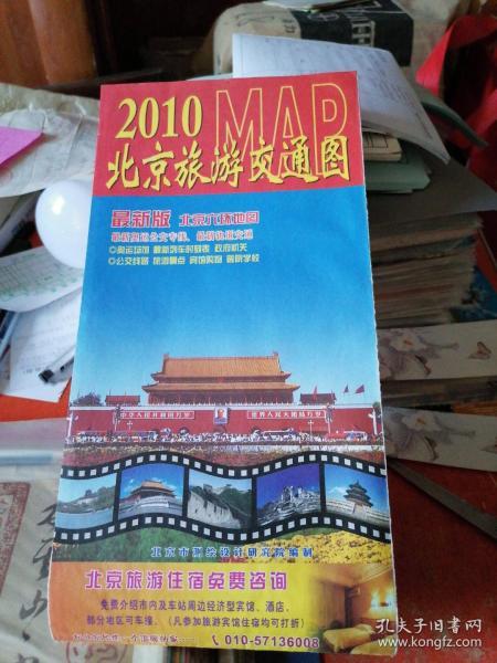 2010北京旅游交通图