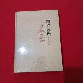 绍兴劳模名录