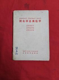 简化字总表检字(64开,1964年1版1印)