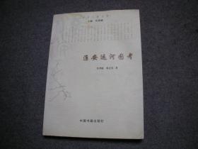淮安运河图考:运河之都丛书