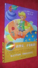 小王子(读得完文学经典·注音版)