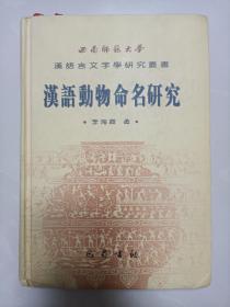 汉语动物命名研究【精装 扉页被撕不影响阅读】