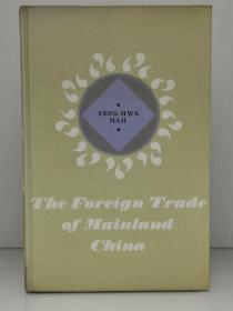 中国大陆对外贸易史       The Foreign Trade of Mainland China by Feng-Hwa Mah(中国史之经济史)英文原版书