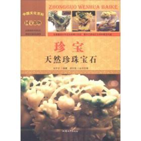 中国文化百科·国宝器物:珍宝·天然珍珠宝石(四色) 刘干才 著