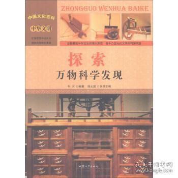 中国文化百科·中华文明:探索·万物科学发现(四色) 牛月 著;