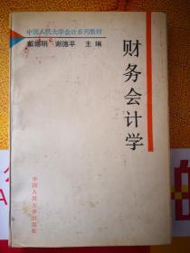 财务会计学(中国人民大学教材)