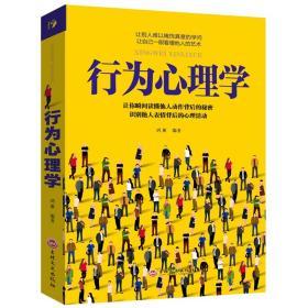 行为心理学书籍正版 人际交往微表情动作心理学书籍读心术社会心理学与生活入门基础心理学书籍 排行榜