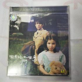 周杰伦 七里香CD 大陆索尼正版