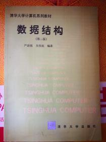数据结构(清华大学教材)