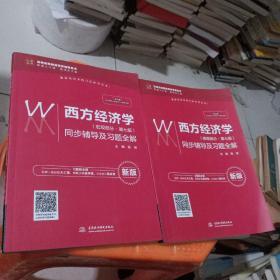 西方经济学(宏观部分·第七版新版)同步辅导及习题全解/两本合售 看图