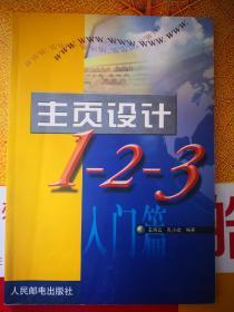 主页设计123