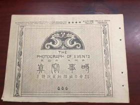 时事写真 1917年 2月 第4号