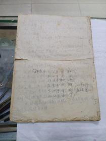 8开本 手抄中医  药方等(解放后抄本)整本抄满