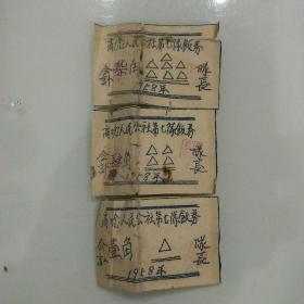 1958年高埝人民公社第七生产队饭券(壹角肆角柒角三枚)