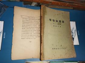 红色新善本:唯物论纲要   [上海乐华图书公司1930年6月20日初版本 仅印1500册]
