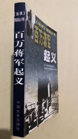 《纵横》精品丛书:百万蒋军起义