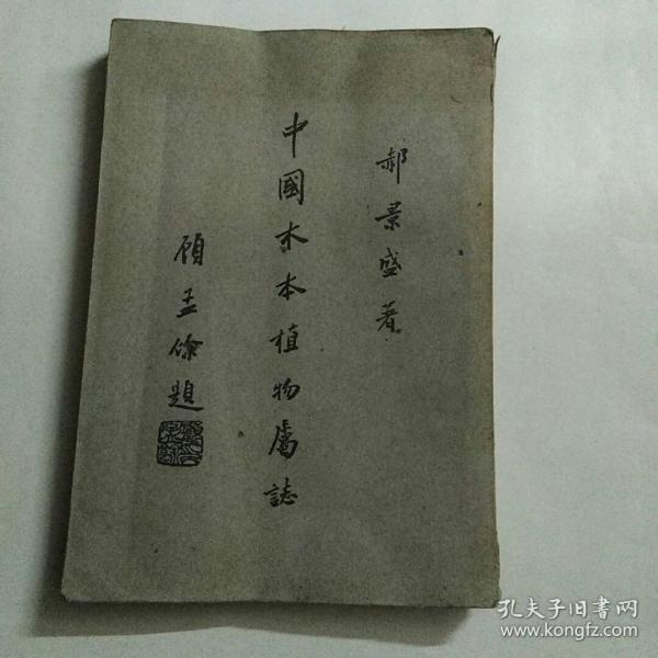 中国木本植物属志(上卷)