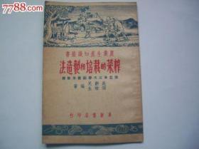 榨菜的栽培和制造法(农业生产知识丛书全一册)