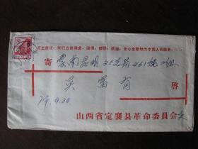 文革语录实寄封贴普13-8分邮票一枚