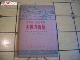 农业生产知识丛书—葡萄的种法(全一册)[51年出版印刷]